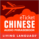 eTicket Chinese