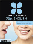 Living Language English for Chinese Speakers, Essential Edition (ESL/ELL)