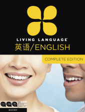 Living Language English for Chinese Speakers, Complete Edition (ESL/ELL) Cover